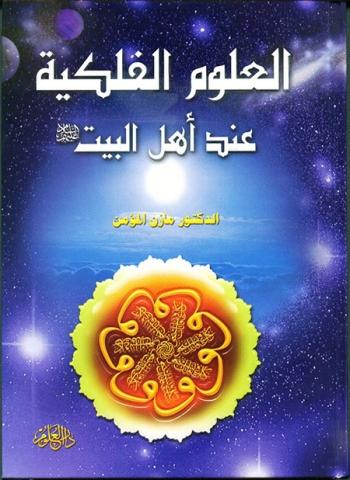 العلوم الفلكية عند اهل البيت (عليهم السلام)